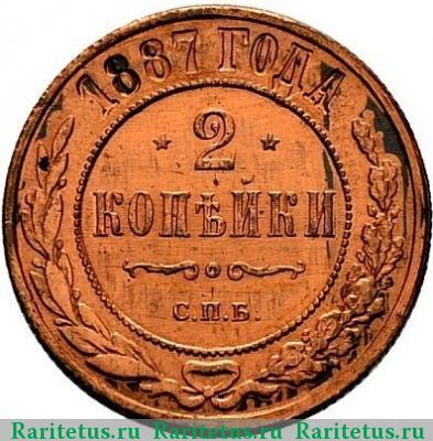 Монета 2 копейки 1887 года Александра III (буквы «СПБ») - реверс