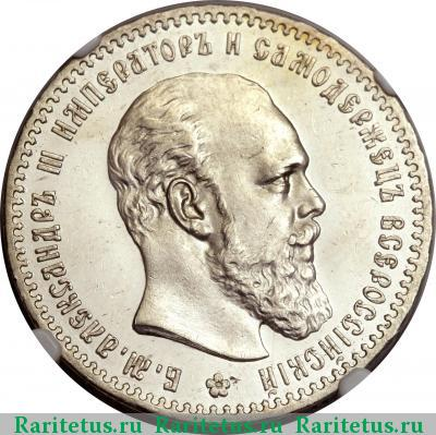 Монета 1 рубль 1891 года (Александра III, буквы АГ, голова малая) - аверс