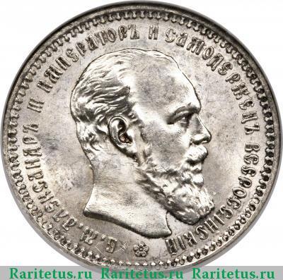 Монета 1 рубль 1892 года (Александра III, буквы АГ, голова большая) - аверс