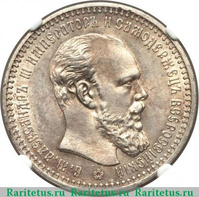 Монета 1 рубль 1893 года (Александра III, буквы АГ, голова большая) - аверс