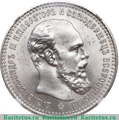 Монета 1 рубль 1894 года (Александра III, буквы АГ, голова малая) - аверс