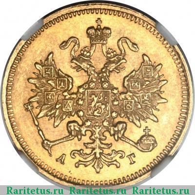 Монета 3 рубля 1884 года (Александра III, буквы «СПБ-АГ») - аверс