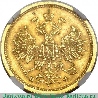 Монета 5 рублей 1882 года (Александра III, буквы «СПБ-НФ») - аверс