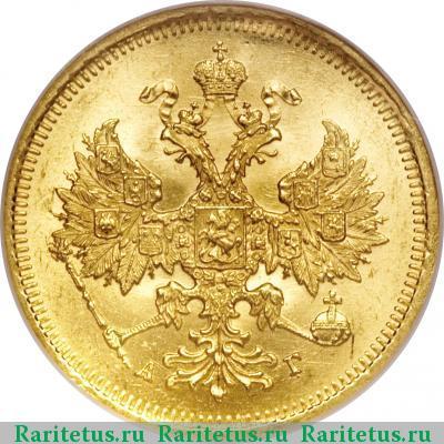 Монета 5 рублей 1884 года (Александра III, буквы «СПБ-АГ», орел 1885, крест державы ближе к ости) - аверс