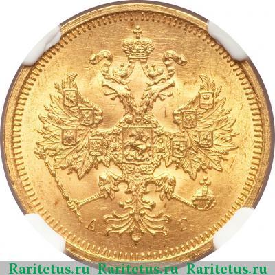 Монета 5 рублей 1885 года (Александра III, буквы «СПБ-АГ») - аверс