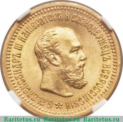 Монета 5 рублей 1889 года (Александра III, буквы «АГ», без инициалов на портрете) - аверс
