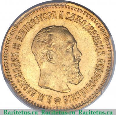 Монета 5 рублей 1889 года (Александра III, буквы «АГ») - аверс