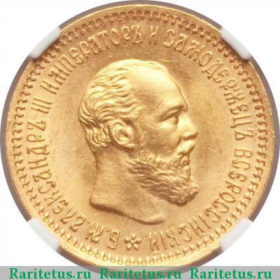 Монета 5 рублей 1890 года (Александра III, буквы «АГ») - аверс