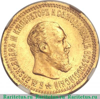 Монета 5 рублей 1891 года (Александра III, буквы «АГ») - аверс