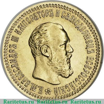 Монета 5 рублей 1892 года (Александра III, без инициалов на портрете) - аверс