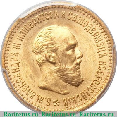 Монета 5 рублей 1894 года (Александра III, буквы «АГ») - аверс