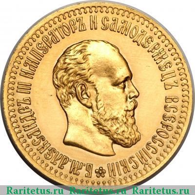 Монета 10 рублей 1886 года (Александра III, буквы «АГ») - аверс