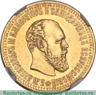 Монета 10 рублей 1887 года (Александра III, буквы «АГ») - аверс