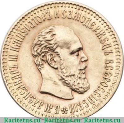 Монета 10 рублей 1888 года (Александра III, буквы «АГ») - аверс