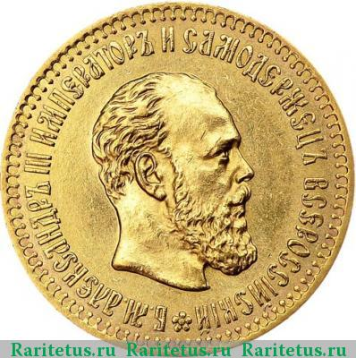 Монета 10 рублей 1889 года (Александра III, буквы «АГ») - аверс