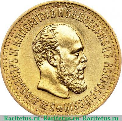 Монета 10 рублей 1890 года (Александра III, буквы «АГ») - аверс