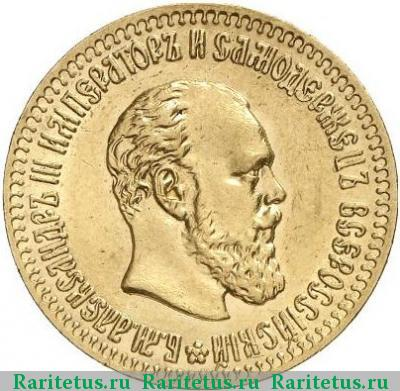 Монета 10 рублей 1891 года (Александра III, буквы «АГ») - аверс