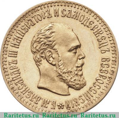 Монета 10 рублей 1892 года (Александра III, буквы «АГ») - аверс