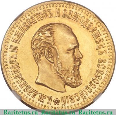 Монета 10 рублей 1893 года (Александра III, буквы «АГ») - аверс