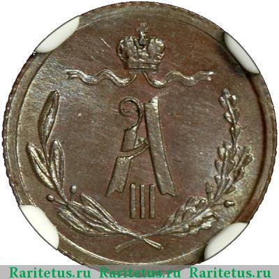 Монета 1/4 копейки 1884 года Александра III (буквы «СПБ») - аверс