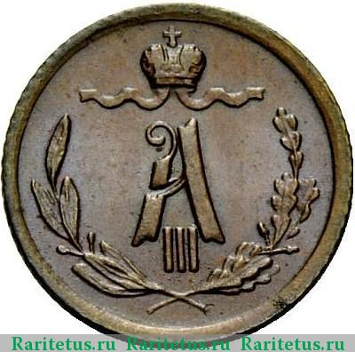 Монета 1/4 копейки 1891 года Александра III (буквы «СПБ») - аверс