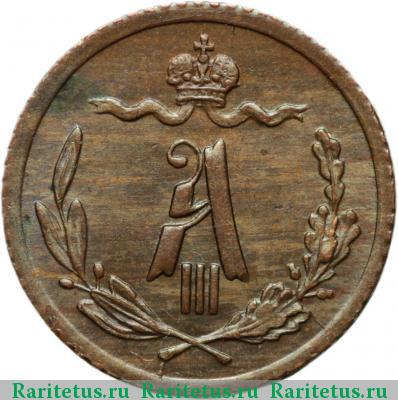 Монета 1/4 копейки 1892 года Александра III (буквы «СПБ») - аверс