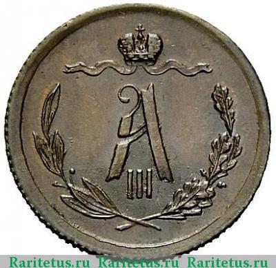 Монета 1/2 копейки 1882 года Александра III (буквы «СПБ») - аверс