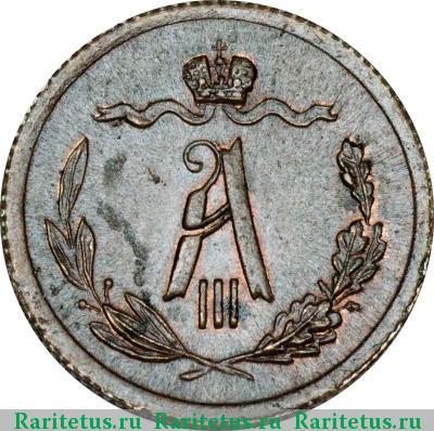 Монета 1/2 копейки 1883 года Александра III (буквы «СПБ») - аверс