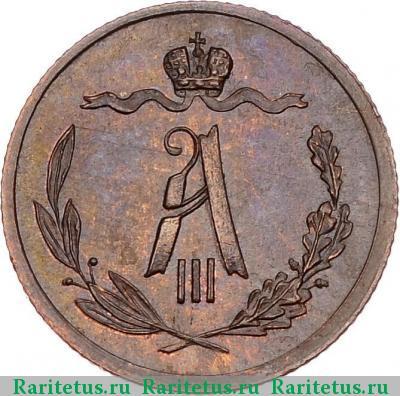 Монета 1/2 копейки 1885 года Александра III (буквы «СПБ») - аверс