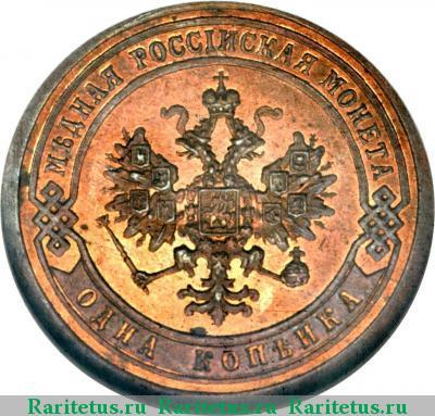 Монета 1 копейка 1891 года Александра III (буквы «СПБ») - аверс