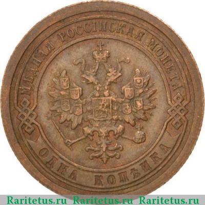 Монета 1 копейка 1893 года Александра III (буквы «СПБ») - аверс