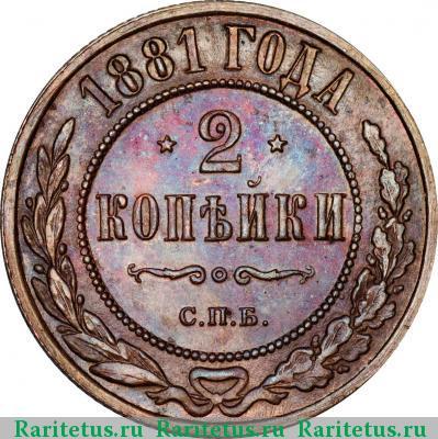 Монета 2 копейки 1881 года Александра III (буквы «СПБ») - реверс