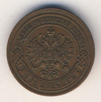 Монета 2 копейки 1891 года Александра III (буквы «СПБ») - аверс