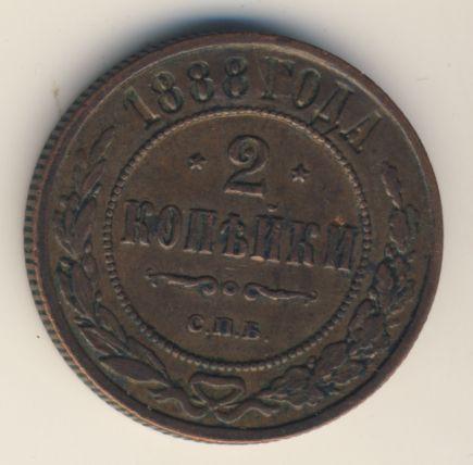 Монета 2 копейки 1888 года Александра III (буквы «СПБ») - реверс