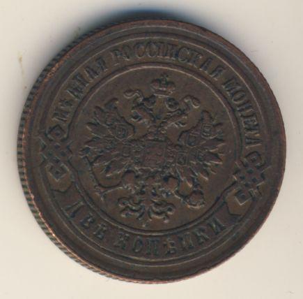Монета 2 копейки 1888 года Александра III (буквы «СПБ») - аверс