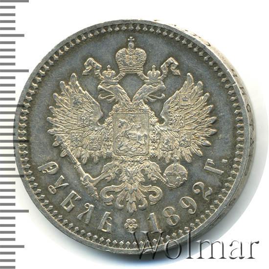 Монета 1 рубль 1892 года (Александра III, буквы АГ, голова малая, борода короткая) - реверс