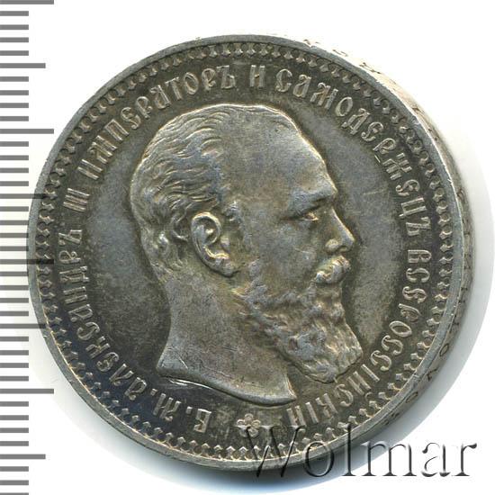 Монета 1 рубль 1892 года (Александра III, буквы АГ, голова малая, борода короткая) - аверс