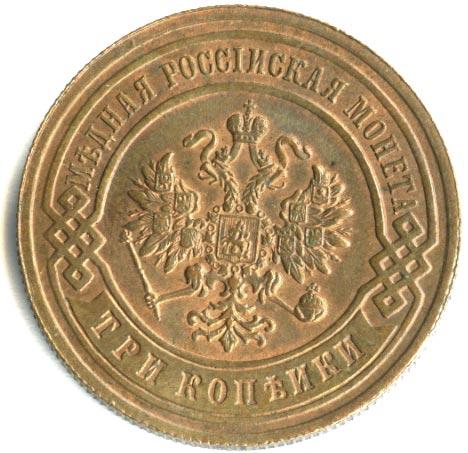 Монета 3 копейки 1894 года Александра III (буквы «СПБ») - аверс