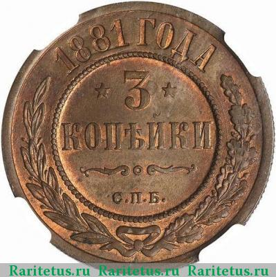 Монета 3 копейки 1881 года Александра III (буквы «СПБ») - реверс