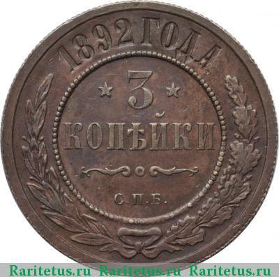 Монета 3 копейки 1892 года Александра III (буквы «СПБ») - реверс