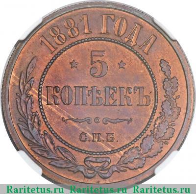 Монета 5 копеек 1881 года Александра III (буквы «СПБ») - реверс