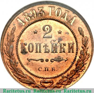 Монета 2 копейки 1893 года Александра III (буквы «СПБ») - реверс