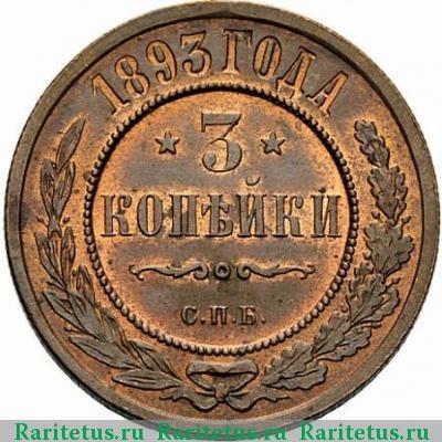 Монета 3 копейки 1893 года Александра III (буквы «СПБ») - реверс