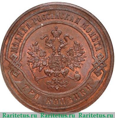 Монета 3 копейки 1883 года Александра III (буквы «СПБ») - аверс