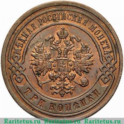 Монета 3 копейки 1893 года Александра III (буквы «СПБ») - аверс