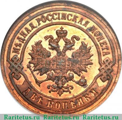 Монета 2 копейки 1893 года Александра III (буквы «СПБ») - аверс