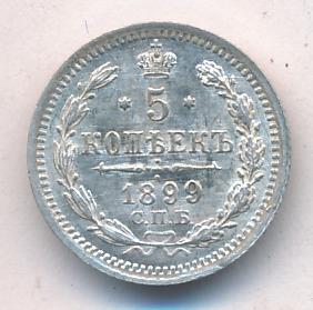 Монета 5 копеек 1899 года (Николая II, буквы СПБ-АГ) - реверс