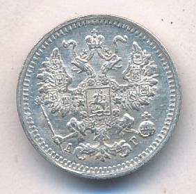 Монета 5 копеек 1899 года (Николая II, буквы СПБ-АГ) - аверс