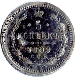 Монета 5 копеек 1899 года (Николая II, буквы СПБ-ЭБ) - реверс