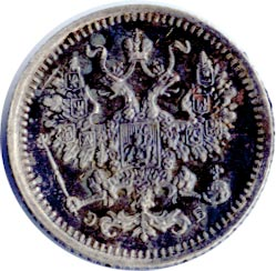 Монета 5 копеек 1899 года (Николая II, буквы СПБ-ЭБ) - аверс